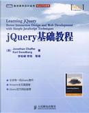 jQuery基础教程 by Jonathan Chaffer, Karl Swedberg