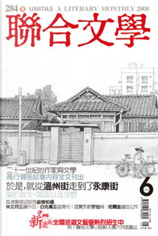 聯合文學 2008年06月號 284期