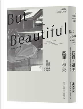 But Beautiful 然而,很美 by Geoff Dyer