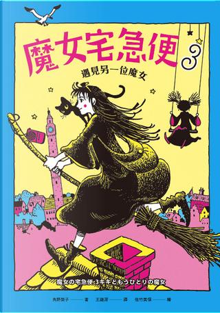 魔女宅急便 3 by 角野 栄子, 角野 榮子