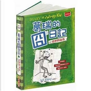 葛瑞的囧日記 3 by 傑夫.肯尼