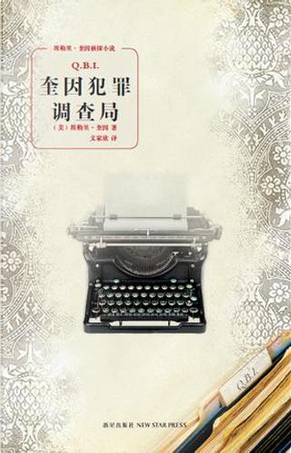 奎因犯罪调查局 by 埃勒里・奎因