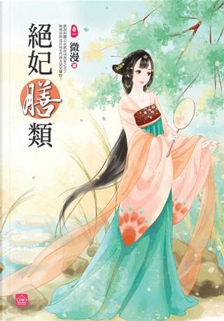 絕妃膳類(一) by 微漫