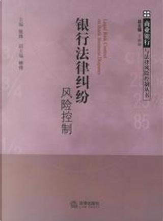 银行法律纠纷风险控制 by 王丽丽