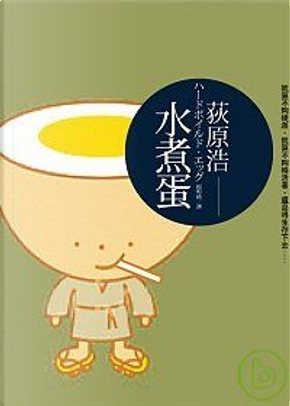 水煮蛋 by 荻原 浩