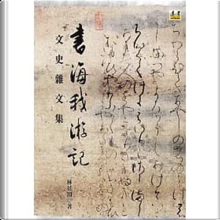 書海我遊記 by 林景淵