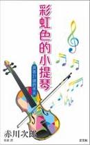 彩虹色的小提琴 by 赤川 次郎