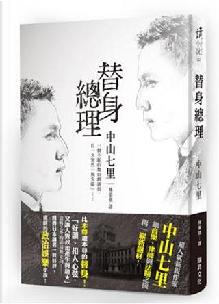 替身總理 by 中山七里