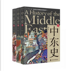 中东史 - A History of the Middle East by 哈全安