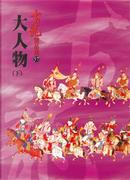 大人物 (下) by 古龍
