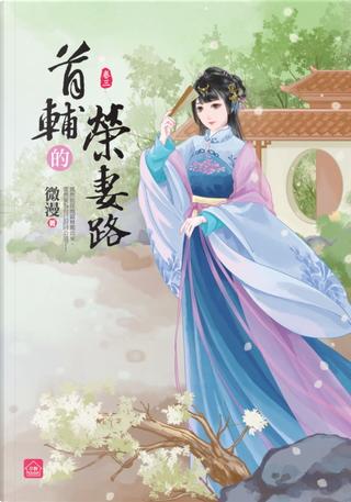 首輔的榮妻路(三) by 微漫