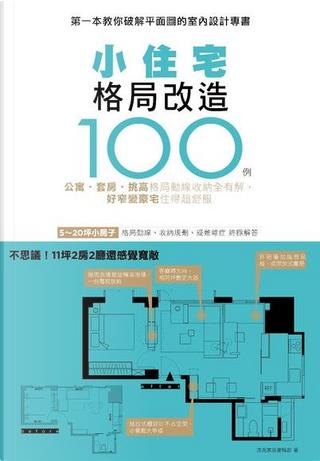 小住宅格局改造100例 by 漂亮家居編輯部