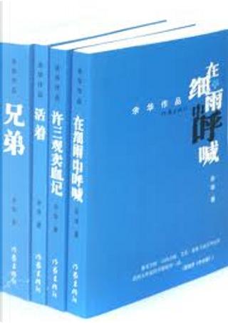 余华长篇小说 by 余華