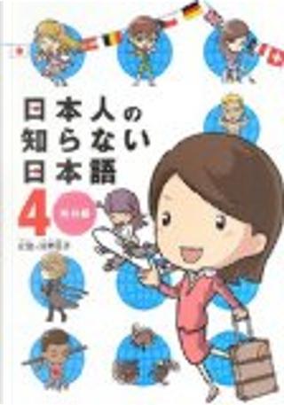 日本人の知らない日本語4 海外編 by 蛇蔵, 海野凪子