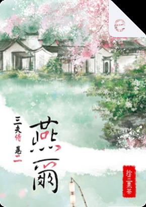 三夫侍 2 燕爾 by 拾三果茶