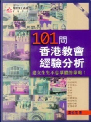 101間香港教會經驗分析 by 葉松茂