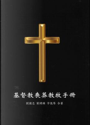 基督教喪葬教牧手冊 by 劉國忠, 劉瑋錦, 字憶琴