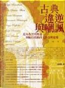 古典違逆與嘲諷 by 徐明松