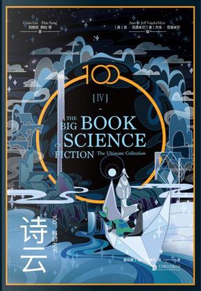 100:科幻之书IV诗云