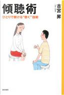 傾聴術 by 古宮昇