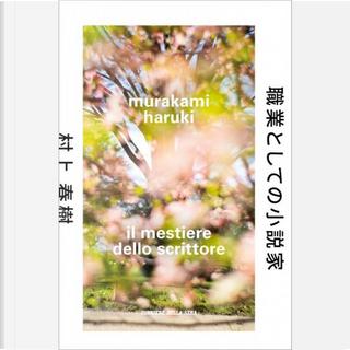 Il mestiere dello scrittore by Haruki Murakami