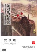 追尋現代中國(下冊) by Jonathan D. Spence, 史景遷