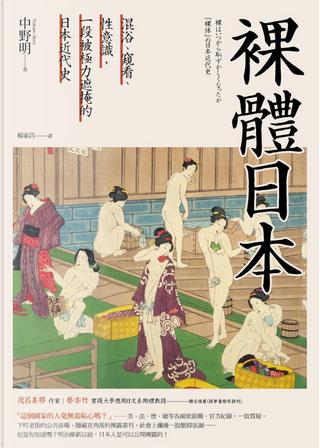 裸體日本 by 中野明