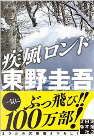 疾風ロンド by 東野 圭吾
