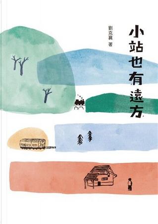 小站也有遠方 by 劉克襄