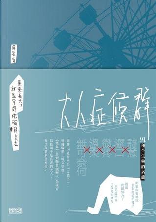 大人症候群 by 吳旻育