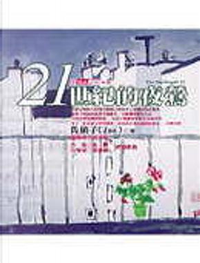 21世紀的夜鶯 by