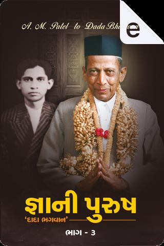 જ્ઞાની પુરુષ 'દાદા ભગવાન' ભાગ-3 by Dada Bhagwan