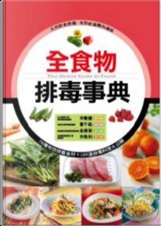 全食物排毒事典 by 康鑑文化編輯部