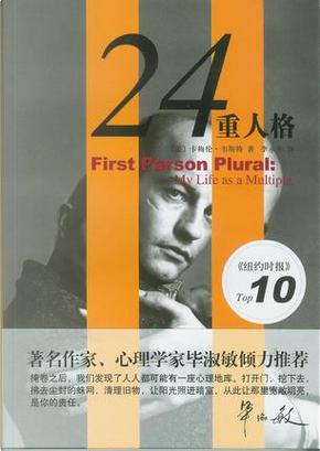 24重人格 by 卡梅伦·韦斯特