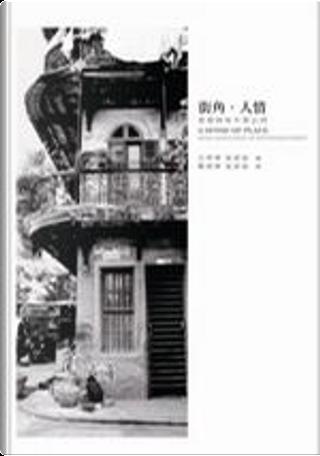 街角.人情 by 冼玉儀, 石翠華