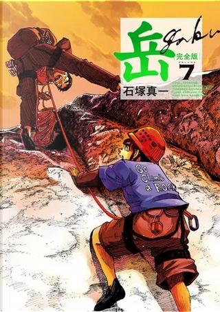 岳 完全版 VOLUME 7 by 石塚真一