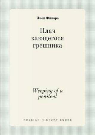 Weeping of a Penitent by Inok Fikara