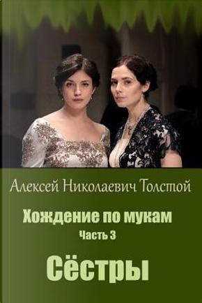 Hozhdenie po mukam. Chast' 1. Sestry by Aleksey Nikolayevich Tolstoy
