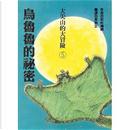 烏魯魯的祕密 by 岩村和朗