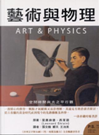 藝術與物理 by 里奧納德.西萊恩