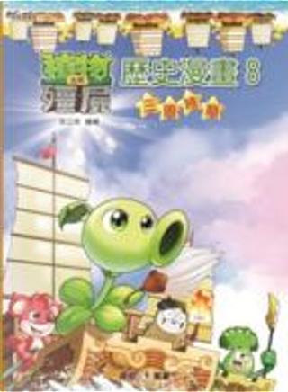 植物大戰殭屍:歷史漫畫 8 三國時期 by 笑江南