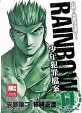 RAINBOW少年犯罪檔案 11 by 安部讓二, 柿崎正澄