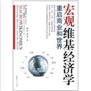 宏观维基经济学:重启商业和世界 by Anthony D.Williams, Don Tapscott, 唐.泰普斯科特, 安东尼.D.威廉姆斯