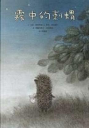 霧中的刺蝟 by Francheska Yarbusova, Sergey Kozlov, Yury Norshteyn