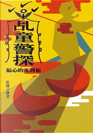 乩童警探:偏心的死刑犯 by 張國立