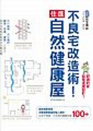 不良宅改造術!住進自然健康屋 by 漂亮家居編輯部