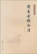 周易古经今注 by 高亨