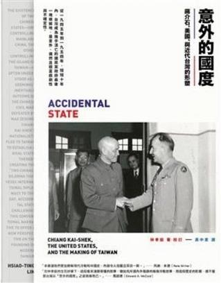 意外的國度 by 林孝庭