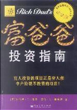 富爸爸投资指南-富爸爸系列丛书 by 罗伯特.T.清崎