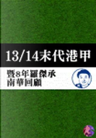 13/14 末代港甲 by COME HK
